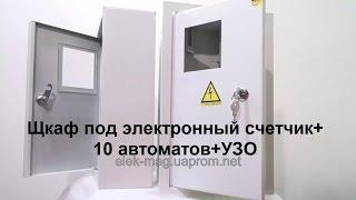Шкафы монтажные металлические  «новая Энергия» бывшая «Лоза»(, 2016-02-19T06:42:52.000Z)