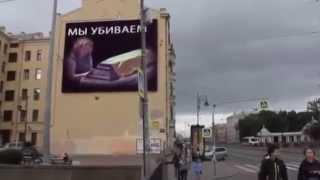 Хакеры взломали рекламный экран в Петербурге | Сломал рекламный щит В РОССИИ 04.09.2014(, 2014-09-05T12:55:22.000Z)