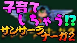 マイチャンネル→https://gaming.youtube.com/channel/UCxH47AO-ZFfzOKUM...