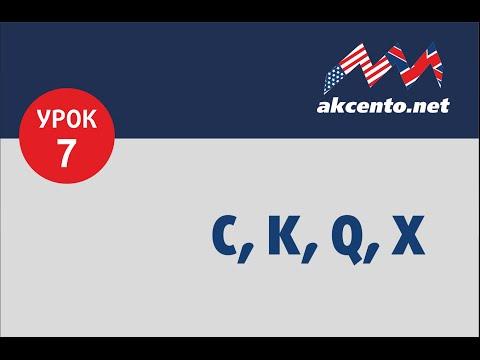 Урок №7 - буквы C, K, Q, X