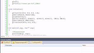 C++ & OpenGL Урок 02. Новые функции