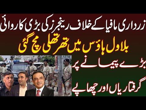 زرداری مافیا کے خلاف رینجرز کی بڑی کارروائی، بلاول ہاؤس میں تھرتھلی مچ گئی۔ Action against Zardari