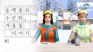 너무 다른 두 자매! 겨울꽃 이야기❄ #1 (심즈4 플…