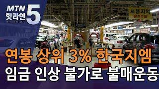 연봉 상위 3% 한국지엠 노조, 임금 인상 안 되자 자…