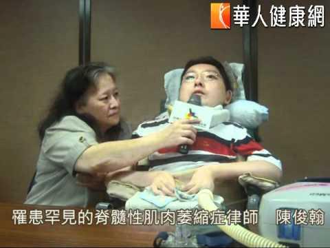 【華人健康網】陳俊翰_脊髓性肌肉萎縮癥.flv - YouTube