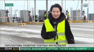 В Астане обсудили перспективы развития платных дорог(, 2015-11-23T15:02:29.000Z)