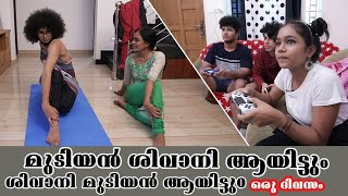 Mudiyan shivaniyayum  Shivani mudiyanayumayi one day full | SWAPING LIFE STYLE FOR ONE DAY