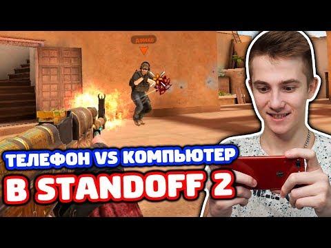 ТЕЛЕФОН VS КОМПЬЮТЕР В STANDOFF 2!