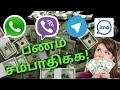 How to earn money social networking apps. (சமூக வலைத்தளங்களின் மூலம் பணம் சம்பாதிக்க)