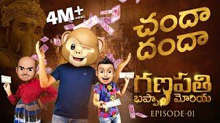 Filmymoji  Ganapathi Bappa Moriya Episode 1  Chandha Dhandha  Middle Class Madhu  MCM