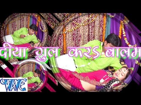 Diya Gul Kara Balam - Sunil Sagar - Bhojpuri Sad Songs 2015 HD