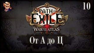 Скачать Path Of Exile 3 1 прохождение от А до Ц 10 Каом Дарисий