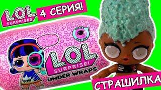 #ЛОЛ КАПСУЛА LOL SURPRISE Under Wraps! Распаковка куклы лол. Мультик – новый солярий в салон красоты