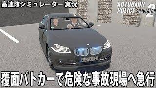 覆面パトカーで危険な事故現場へ急行【 高速隊シミュレーター 実況 】