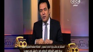 بالفيديو.. خيري رمضان: مشاركة مصر بقوات برية في سوريا «وارد»