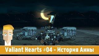 Valiant Hearts: The Great War #04 - История Анны