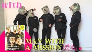 結成7年目、超大人気の狼バンド「MAN WITH A MISSION」。日本での活動の...