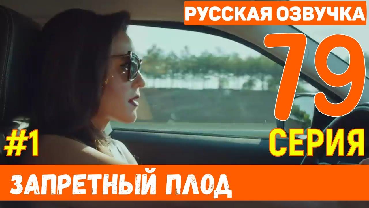 Запретный плод 79 серия русская озвучка турецкий сериал (фрагмент №1)