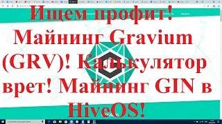 Ищем профит! Майнинг Gravium (GRV)! Калькулятор врет! Майнинг GIN в HiveOS!
