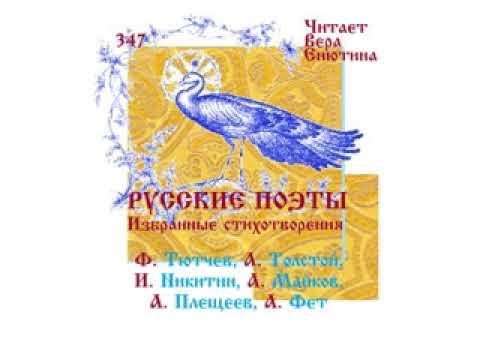 РУССКИЕ ПОЭТЫ - 3. Избранные стихотворения. Читает Вера Енютина