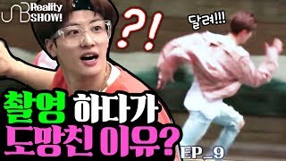 "[UNB] Why did the boys run away during the shooting in Japan? ""오나도(OND)"" EP.9"