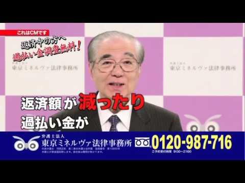 東京ミネルバ法律事務所