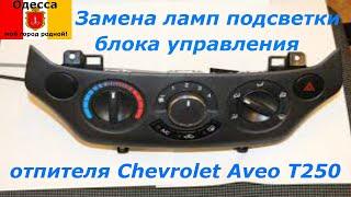 Замена ламп освещения на панели блока управления печкой и кондиционером Chevrolet Aveo T250