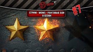 Стрим - WoWs - Ранговые бои 6 сезон 7