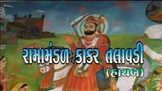 Ramamandal Kakar Talawdi Part 3 | Ramapir Full Movie | Gujarati Devotional Movies