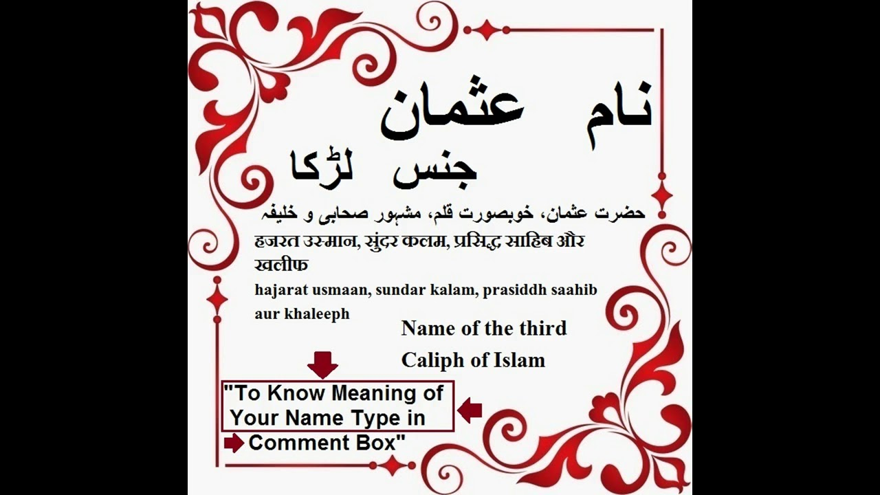 The meaning of the name Osman