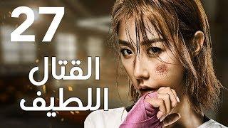 مسلسل فتاة الاعصار الحلقة 27