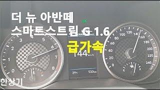 더 뉴 아반떼 스마트스트림 G 1.6 0→145km/h 가속(2019 Hyundai Elantra Smart Stream 1.6 Acceleration) - 2018.09.06