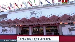 Венецианский кинофестиваль-2017. Вокруг планеты
