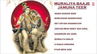 Muraliya Baaje Jamuna Teer Krishna Bhajans By Anuradha Paudwal, Manhar Udhas Full Audio Songs Juke B