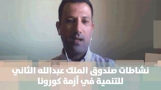 طارق عبدالفتاح الخرابشة - نشاطات صندوق الملك عبدالله الثاني للتنمية في أزمة كورونا.