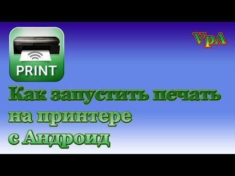 Как запустить печать на принтере с Андроид