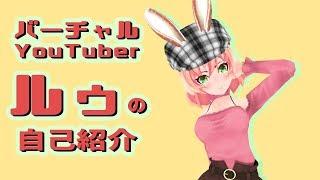 【自己紹介】クゥの姉「ルゥ」ですよ。YouTubeに来ましたよ。【VTuber】