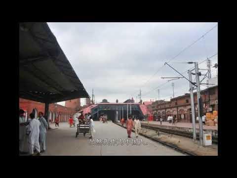 巴基斯坦火车站,中国人这待遇,老外很眼红,甚至巴国人都很羡慕