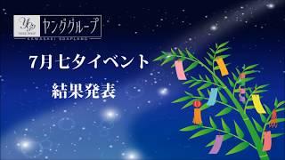七夕イベント結果発表!