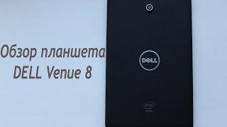 Обзор планшета DELL Venue 8