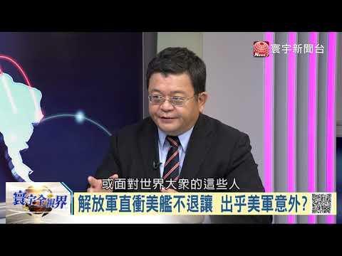 美中軍艦險撞 成台海軍演導火線?|寰宇全視界20181006