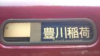 名鉄電車一般車「6000系」{回送幕~普通須ヶ口}変わるシーン