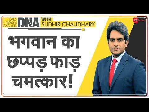DNA: छप्पड़ फाड़ चमत्कार, रातोंरात करोड़पति बना शख्स   Sudhir Chaudhary   Millionaire  Miracle Story