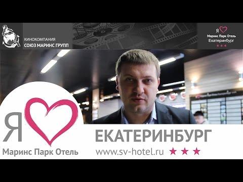 Что шокировало гостя в отеле «Маринс Парк Отель Екатеринбург»