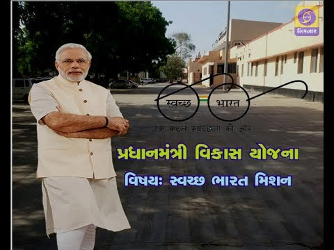 PM FLAGSHIP PROGRAM - Swachh Bharat Mission - 26/06/2018