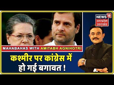 कश्मीर पर कांग्रेस