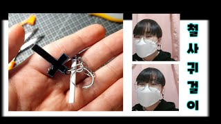 Make Earrings with Wire | 철사로 …