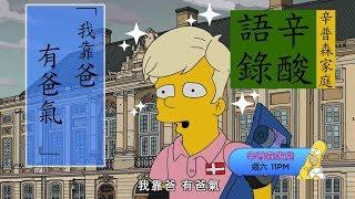 辛酸語錄:「我靠爸 有爸氣」《辛普森家庭》週六23:00 中文改編配音