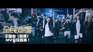 《全民造星》主題曲《前傳》  MV全球首播!