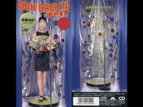 GOIN' BACK TO チャイナ/斉藤祐紀